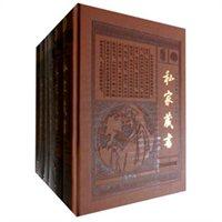 私家藏书(最新整理珍藏版 套装共6册)