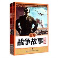 古今战争故事奇观(套装共4册)