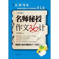 阅美·木郎作文:名师秘授作文36计(初中版)