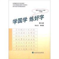 学国学·练好字:初中升高中写字考核训练用书(第6册 适用于初中3年级下学期)