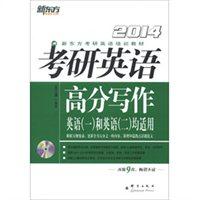 考研英语高分写作(英语1和英语2均适用)