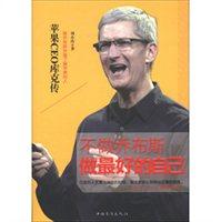 不做乔布斯,做最好的自己:苹果CEO库克传