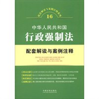 中华人民共和国行政强制法配套解读与案例注释(16)