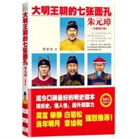 大明王朝的七张面孔:朱元璋(全新增订版)