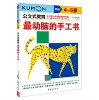 公文式教育:最动脑的手工书(4~5岁)