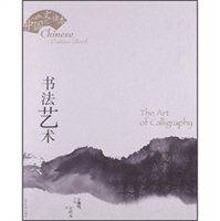 中国文化读本:书法艺术