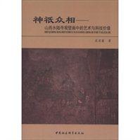 神衹众相:山西水陆寺观壁画中的艺术与科技价值