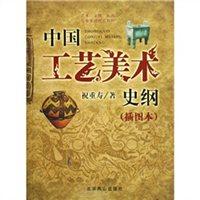 中国工艺美术史纲(插图本)