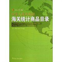 中华人民共和国海关统计商品目录(2013年版)