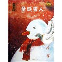 中国风·儿童文学名作绘本书系:圣诞雪人