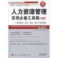 人力资源管理实用必备工具箱rar:常用制度、合同、流程、表单示例与解读(增订4版)