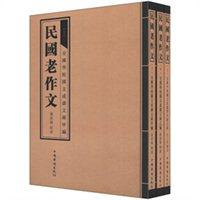 民国老作文(套装全3册)