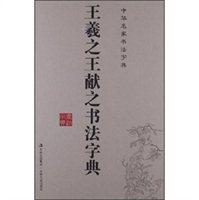 中华名家书法字典:王羲之王献之书法字典