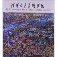 清华大学美术学院学生特色作品专辑:绘画的快乐
