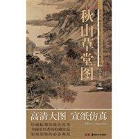 王蒙·秋山草堂图(元)