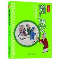 从小学国学书系:增广贤文(注音版)