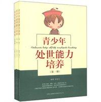 青少年处世能力培养(套装共4册)