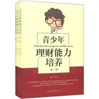 青少年理财能力培养(套装共4册)