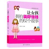 越读越聪明书系:让女孩拥有美好性格的62个故事