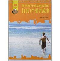 阅读中成长:培养孩子成功特质的100个强者故事