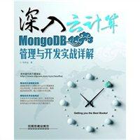 深入云计算:MongoDB管理与开发实战详解