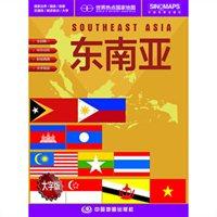 世界热点国家地图·东南亚(1:6200000 国内唯一权威出版、中外文对照、大字版、折挂两用、865mm×1170mm大全开地图)