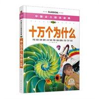 中国少儿必读金典:十万个为什么(彩色金装大全 学生版)