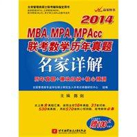 陈剑2014MBA、MPA、MPAcc联考数学历年真题名家详解