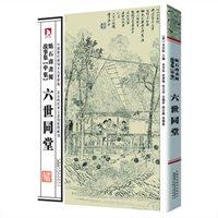 中国历代绘刻本名著新编:点石斋画报故事集(申集)