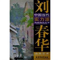 刘春华油画艺术