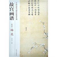 故宫画谱·花鸟卷:梅花