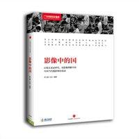中国国家地理:影像中的国