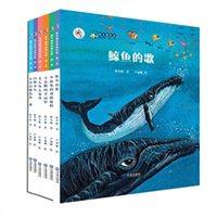 大白鲸计划保冬妮绘本海洋馆·第一季鲸鱼的歌(精装)