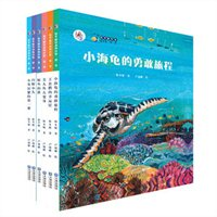 大白鲸计划保冬妮绘本海洋馆·第一季小海龟的勇敢旅程(精装)