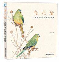 鸟之绘:38种鸟的色铅笔图绘