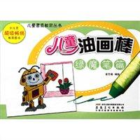儿童油画棒·绿魔笔篇