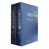 中国艺术年鉴(2011年卷)