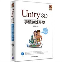 Unity 3D手机游戏开发