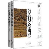 阎连科文学研究(全二册)