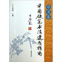中国硬笔书法速成指南:草书卷