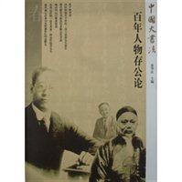 中国大书法·百年人物存公论