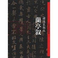 中国历代经典碑帖·禇遂良临本:兰亭叙