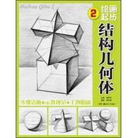 绘画起步2:结构几何体