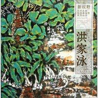 新视野·当代名家中国画鉴赏系列丛书:洪家泳