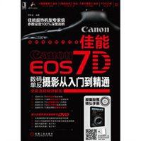 佳能EOS 7D数码单反摄影从入门到精通
