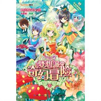 小花仙·梦想派的奇幻冒险:穿越拉贝尔大陆(1)