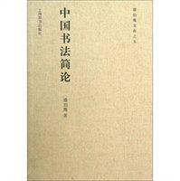 潘伯鹰文存之五·中国书法简论