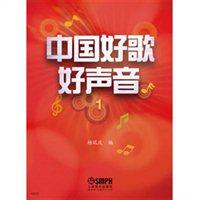 中国好歌好声音(1)