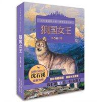 沈石溪動物小說·感悟生命書系:狼國女王
