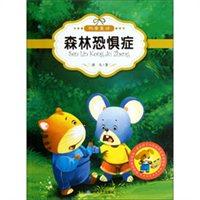 最让孩子入迷的科普童话读本:森林恐惧症(原创经典美绘版)